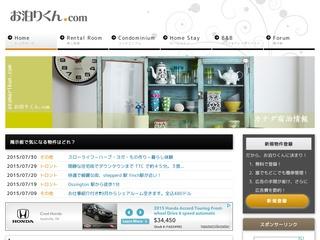お泊りくん.comのイメージ