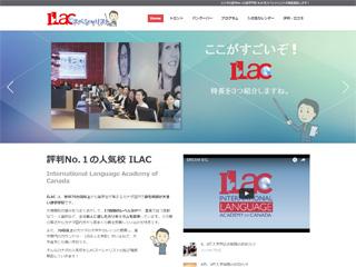 ILACスペシャリストのイメージ